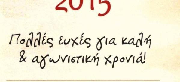 Μήνυμα του ΚΚΕ για τη νέα χρονιά