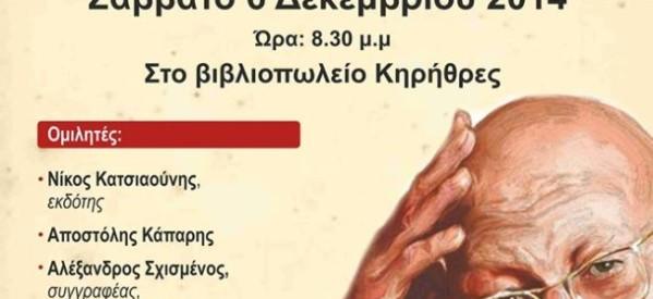 Αφιέρωμα στην σκέψη του Κορνήλιου Καστοριάδη