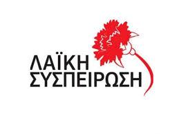 Ομόφωνα δεκτό το ψήφισμα της Λαϊκής Συσπείρωσης για την ΕΑΣΤ