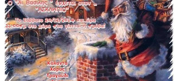 Χριστουγεννιάτικη γιορτή για τα παιδικά χορευτικά τμήματα του ΑΣΚΛΗΠΙΟΥ