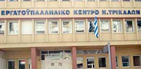 Σε απεργία καλεί του εργαζόμενους στην ΕΑΣΤ το Εργατικό Κέντρο Τρικάλων