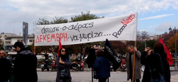 Μνήμη Γρηγορόπουλου με συγκέντρωση στα Τρίκαλα