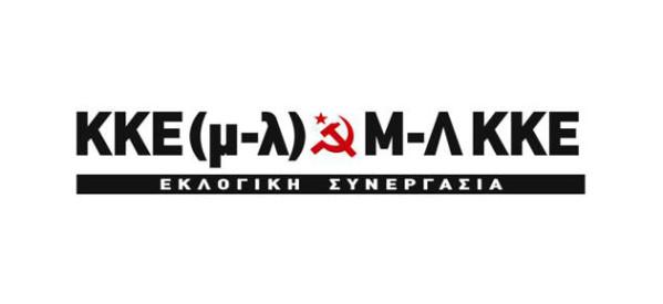 Τα ψηφοδέλτια της εκλογικής συνεργασίας ΚΚΕ (μ-λ) – ΜΛ ΚΚΕ