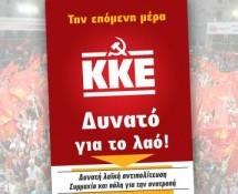 ΚΚΕ: Για τον αποκλεισμό των νέων εκλογέων