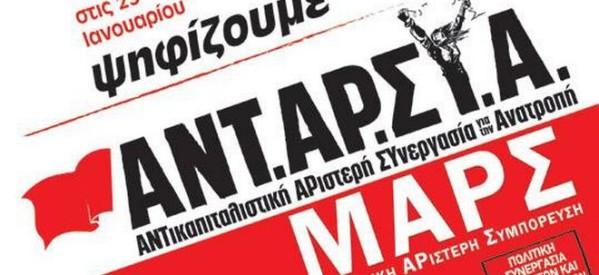 Το ψηφοδέλτιο Επικρατείας του συνδυασμού ΑΝΤΑΡΣΥΑ-ΜΑΡΣ