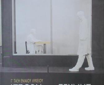 Βιβλίο της Γ' Λυκείου «μεταφέρεται» εκτός σχολικής αίθουσας