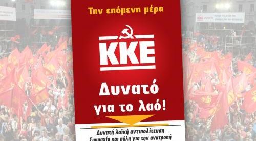 Η πολιτική δραστηριότητα των υποψηφίων του ΚΚΕ