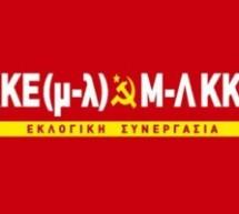 Ανακοίνωση ΚΚΕ (μ-λ) & ΜΛ ΚΚΕ για τα αποτελέσματα των εκλογών