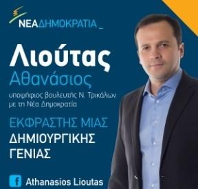 Οι περιοδείες του υποψήφιου βουλευτή Θανάση Λιούτα