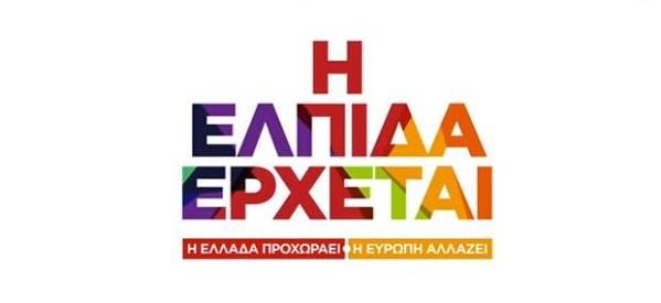Σενάρια για το υπουργικό Συμβούλιο του ΣΥΡΙΖΑ