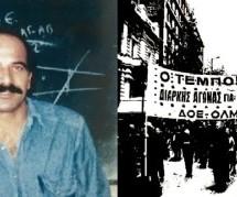ΟΛΜΕ: Εκδήλωση Μνήμης για τον Νίκο Τεμπονέρα στην Πάτρα