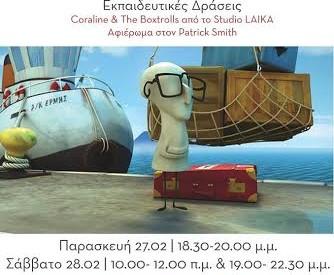 Πανόραμα Αμερικανικού Animation στα Τρίκαλα