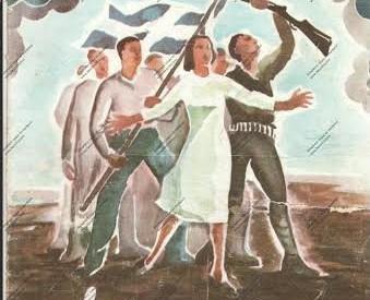Η ΕΠΟΝ ΦΩΤΙΖΕΙ ΤΟΝ ΔΡΟΜΟ ΜΑΣ για ανεξαρτησία, προκοπή, λευτεριά