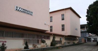 Gymnasio Kalampaka