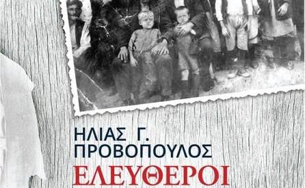 Βιβλίο για τα Αγραφα παρουσιάζεται στην Αθήνα