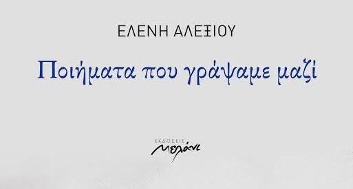 Νέα, εξαίρετη ποιητική συλλογή της τρικαλινής Ελένης Αλεξίου