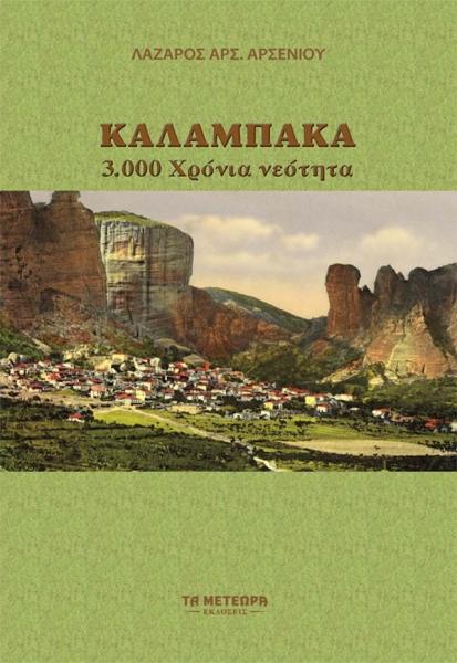 KALAMPAKA_3000_XRONIA_NEOTHTA