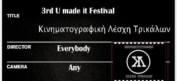 Και φέτος το U made it festival από την Κιν/φική Λέσχη Τρικάλων