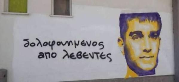 Γκράφιτι στους δρόμους και ένα ποίημα για τον Βαγγέλη Γιακουμάκη