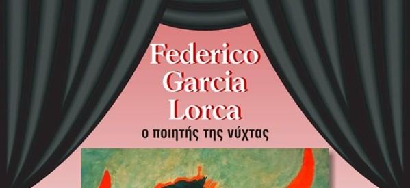 Federico Garcia Lorca ο ποιητής της νύχτας, στη Σουίτα