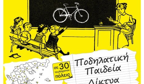 Και στα Τρίκαλα την Κυριακή η 8η πανελλαδική ποδηλατοπορεία