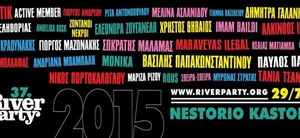Ψηφίζουμε το καλαμπακιώτικο συγκρότημα για το Νεστόριο