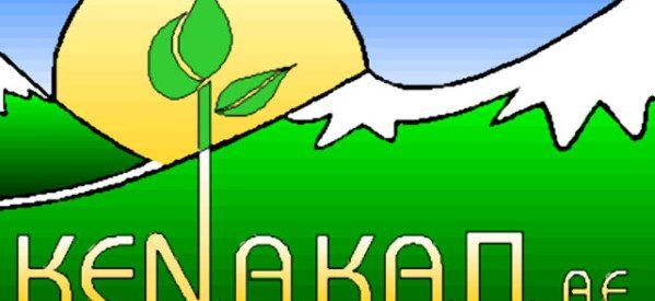 KENAKAΠ : 1η Τροποποίηση Πρόσκλησης Ιδιωτικών Έργων CLLD/LEADER