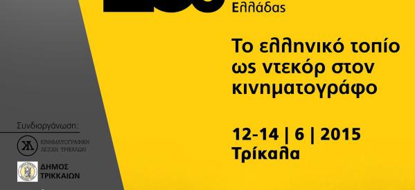 Αρχισε στα Τρίκαλα το 28ο συνέδριο της ΟΚΛΕ