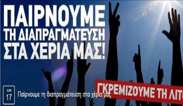 neolaia syriza
