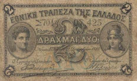 Μέρες που είναι… Δείτε τα ελληνικά χαρτονομίσματα σε δραχμές