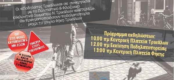 Τρίκαλα – Συγκέντρωση διαμαρτυρίας και ποδηλατοπορεία ενάντια στις φόλες κατοικίδιων και μη ζώων