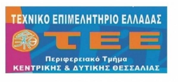 TEΕ: Αναγκαιότητα για τη Θεσσαλία η λειτουργία των Υδροηλεκτρικών Εργοστασίων