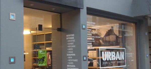 Tρίκαλα – Παρά τη βαθιά κρίση και ύφεση η URBAΝ Print  καινοτομεί