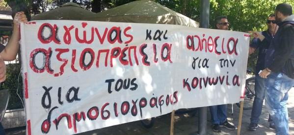Tρίκαλα – Οι δημοσιογράφοι ενημέρωσαν τους πολίτες με έντυπο υλικό και με τραγούδια απάντησαν στο αντιασφαλιστικό νομοσχέδιο