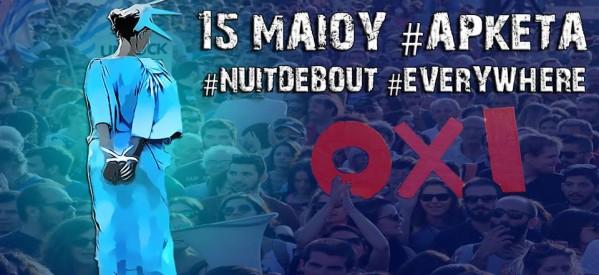 """""""Αρκετα"""" στα Τρίκαλα – Κυριακή 15 Μαΐου στην κεντρική πλατεία"""