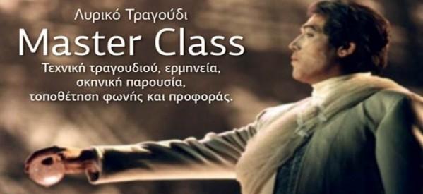 Λυρικό Τραγούδι Master class με τον Δημήτρη Καβράκο στα Τρίκαλα