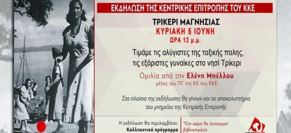 Εκδήλωση για τις εξόριστες γυναίκες στο Τρίκερι
