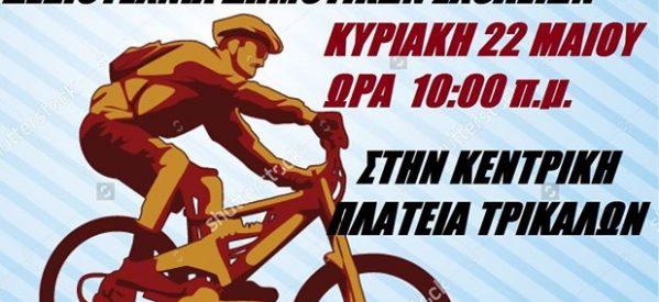 Ποδηλατική δεξιοτεχνία για παιδιά δημοτικών σχολείων
