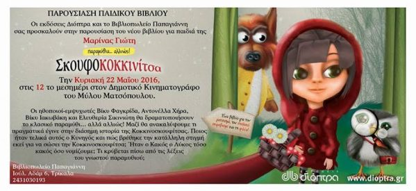 """""""Σκουφοκοκκινίτσα"""" το νέο παιδικό βιβλίο της Μαρίνας Γιώτη"""