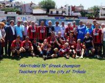 Πρωταθλητές Ελλάδας οι Τρικαλινοί Δάσκαλοι