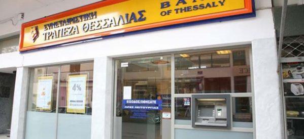 Η νέα Διοίκηση της Συνεταιριστικής Τράπεζας Θεσσαλίας