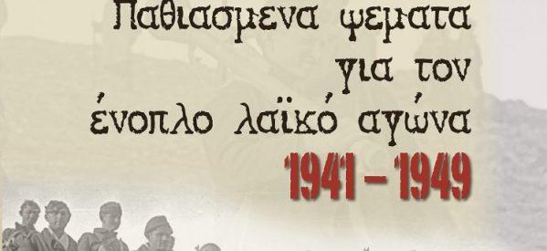 «23+ Παθιασμένα ψέματα για τον ένοπλο λαϊκό αγώνα 1941 – 1949»