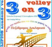 Street volley 3 on 3 απ΄ τον Ασκληπιό