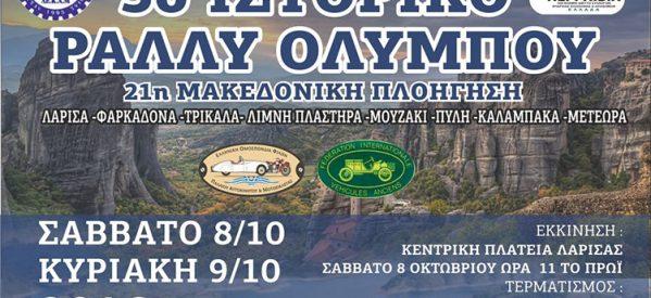 Το 5ο ιστορικό Ράλι Ολύμπου στη λίμνη Πλαστήρα και τα Μετέωρα