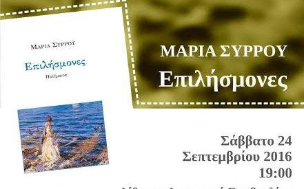 Παρουσίαση ποιητικής συλλογής της Μαρίας Σύρρου «Επιλήσμονες»