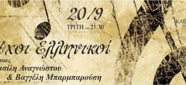 Κλεψύδρα Μπαρ Τρίκαλα –  Ηχοι Ελληνικοί !