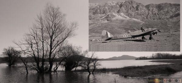 To «αεροδρόμιο φάντασμα» των ανταρτών στην περιοχή που βρίσκεται σήμερα η λίμνη Πλαστήρα…