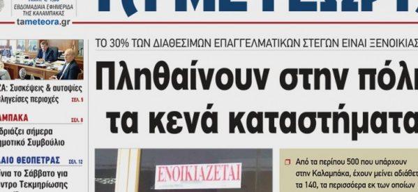 Διαβάστε στα «Μετέωρα» που κυκλοφορούν: Πληθαίνουν στην πόλη τα κενά καταστήματα