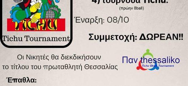 Πανθεσσαλικό τουρνουά Tichu  στα Τρίκαλα – δηλώσεις συμμετοχής