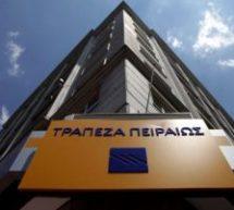 Τράπεζα Πειραιώς: Λουκέτο σε 64 καταστήματα. Κλείνουν τα υποκαταστήματα Οιχαλίας και Μουζακίου